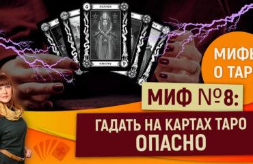 Мифы о Таро. Миф №8: Гадать на картах таро опасно