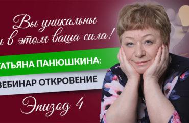 Вы уникальны и в этом ваша сила! Татьяна Панюшкина: Вебинар Откровение. Эпизод 4
