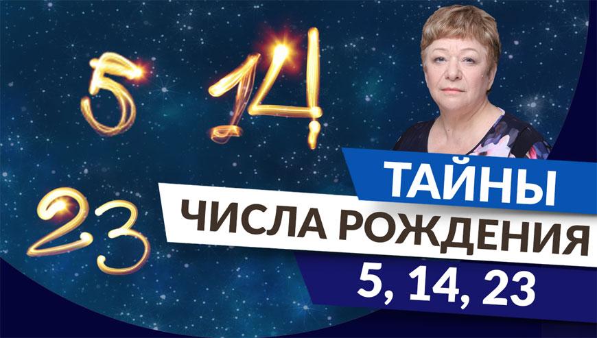 Нумерология даты рождения. Тайны числа рождения 5, 14, 23