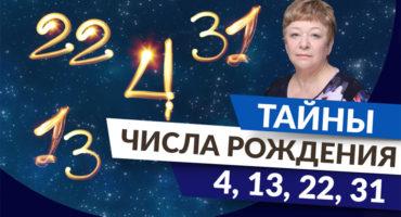 Нумерология даты рождения. Тайны числа рождения 4, 13, 22, 31