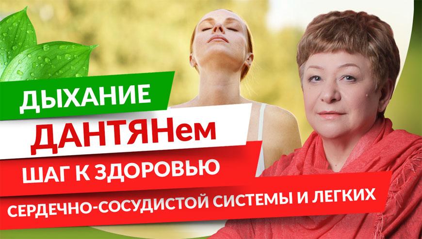 Дыхание ДАНТЯНем - шаг к здоровью сердечно-сосудистой системы и легких