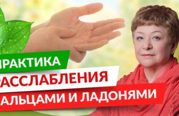 Практика расслабления пальцами и ладонями