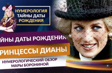 Тайны даты рождения принцессы Дианы. Нумерологический обзор Мары Борониной