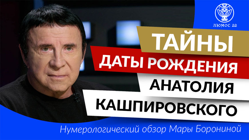 Тайны даты рождения Анатолия Кашпировского. Нумерологический обзор Мары Борониной
