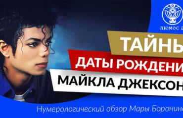 Тайны даты рождения Майкла Джексона