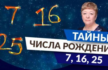 Нумерология даты рождения. Тайны числа рождения 7, 16, 25