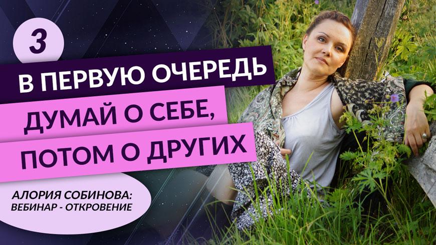 """В первую очередь думай о себе, потом о других. Алория Собинова: Вебинар """"Откровение"""". Эпизод 3"""