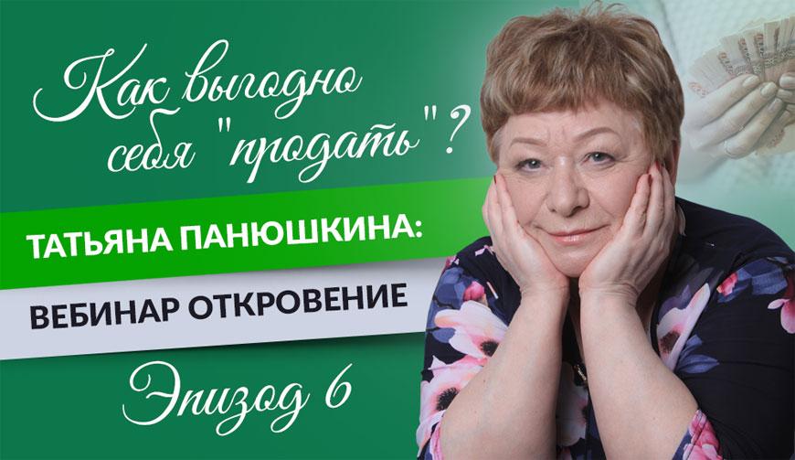 """Как выгодно себя """"продать""""? Татьяна Панюшкина: Вебинар Откровение. Эпизод 6"""