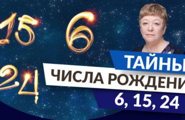 Нумерология даты рождения. Тайны числа рождения 6, 15, 24