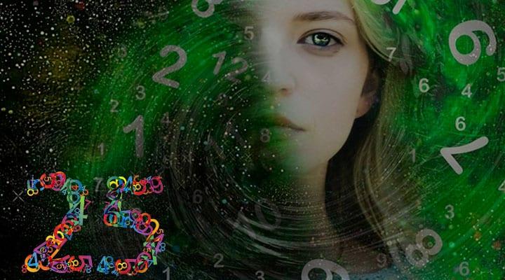 2-2 Значение числа 25 в нумерологии