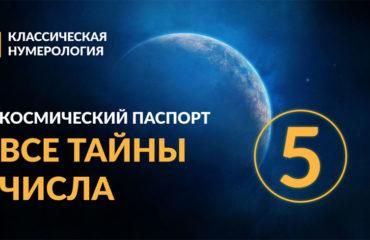 Космический паспорт: Все тайны числа 5. Классическая нумерология