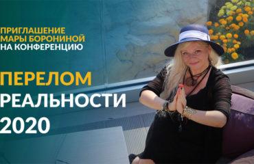 Приглашение Мары Борониной на конференцию