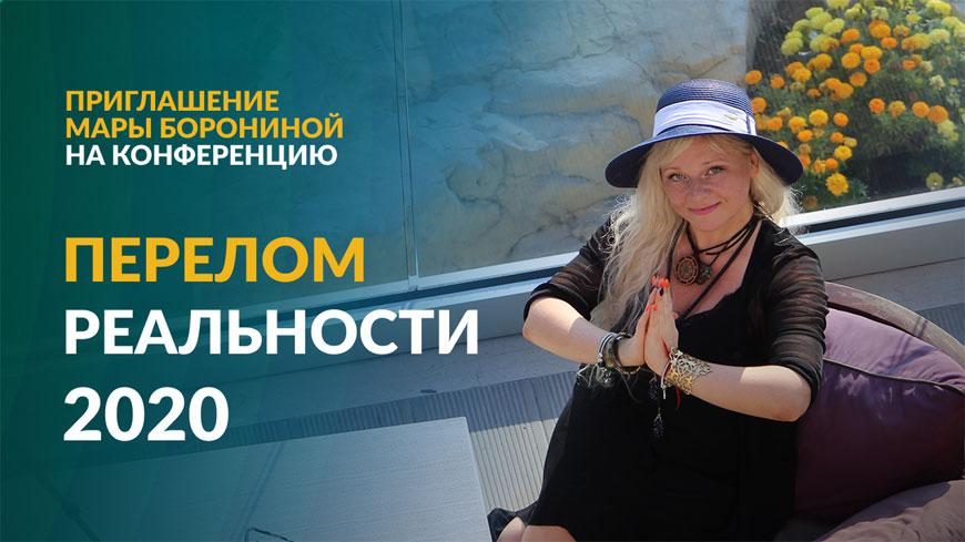 """Приглашение Мары Борониной на конференцию """"Перелом реальности 2020"""""""