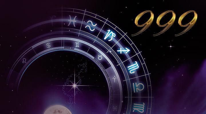3-1-1 Значение числа 999 в нумерологии