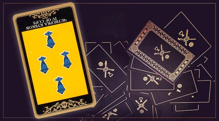 3-znachenie-perevernutogo-polozhenija-1 Четверка Кубков - значение и толкование карты