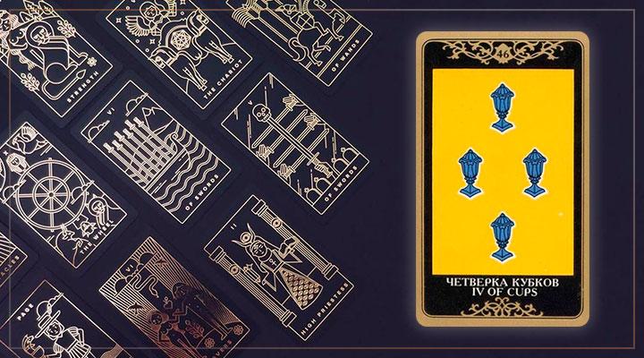5-znachenie-v-rasklade-taro-4 Четверка Кубков - значение и толкование карты