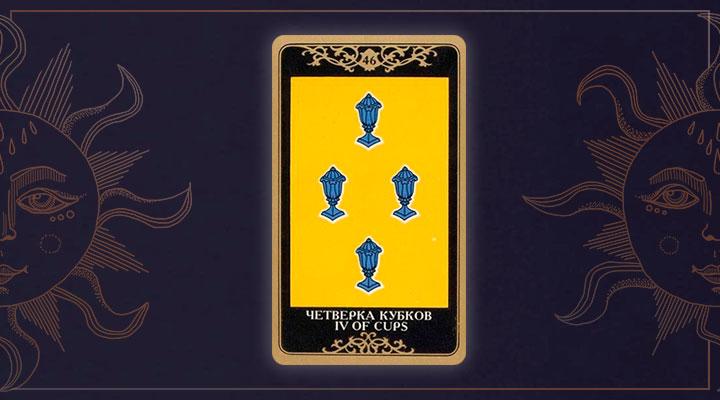 6-sovet-karty-2 Четверка Кубков - значение и толкование карты