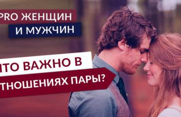 Что важно в отношениях пары?