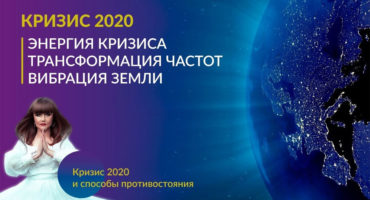 Кризис 2020. Энергия кризиса. Трансформация частот. Вибрация Земли