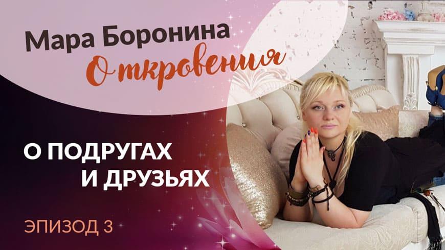 О подругах и друзьях. Мара Боронина: Откровения. Эпизод 3