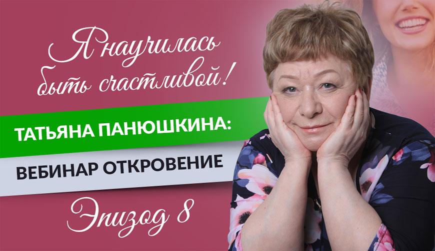 Я научилась быть счастливой. Татьяна Панюшкина: Вебинар Откровение. Эпизод 8
