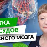 Чистка сосудов головного мозга