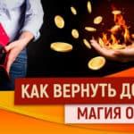 Как вернуть долги? Магия огня