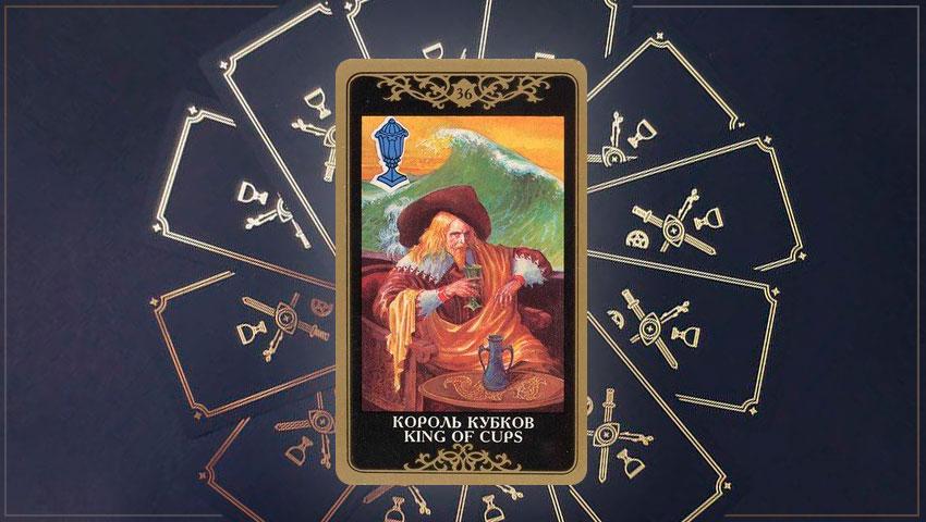 Король Кубков - значение и толкование карты