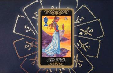 Королева кубков - значение и толкование карты