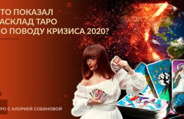 Что показал расклад таро по поводу кризиса 2020? Таро с Алорией Собиновой