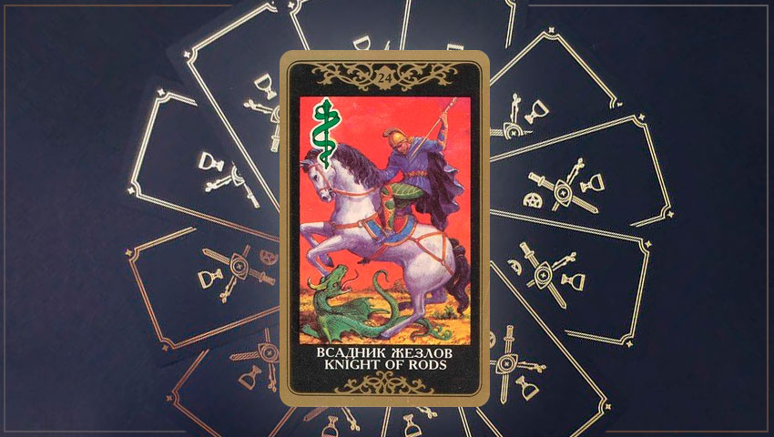 Рыцарь Жезлов - значение и толкование карты