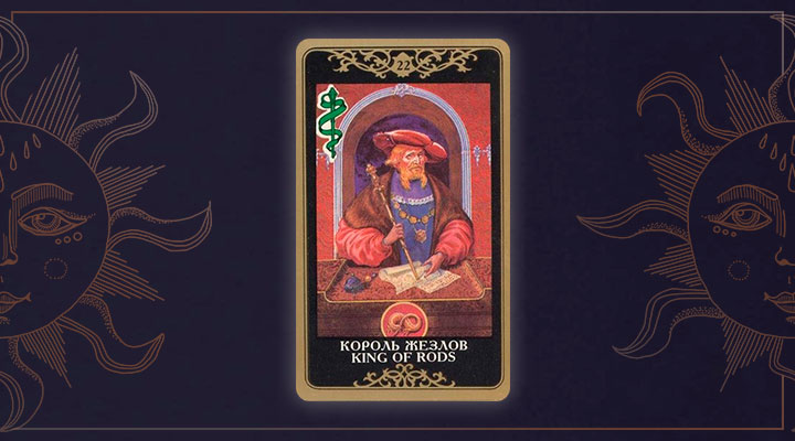 sovet-karty-korol-zhezlov Король жезлов - значение и толкование карты