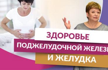 Здоровье поджелудочной железы и желудка