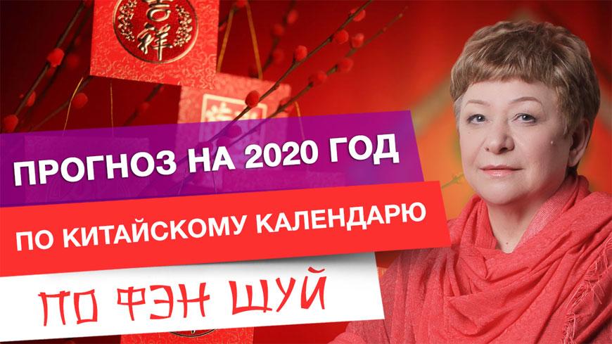 Прогноз на 2020 год по китайскому календарю по фэн-шуй