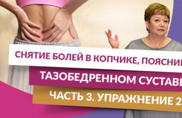 Снятие болей в копчике, пояснице, тазобедренном суставе. Часть 3 Упражнение 2