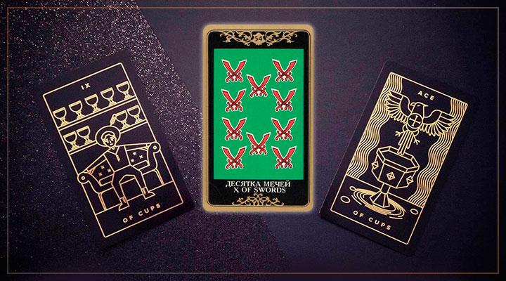 desyatka-mechej-v-sochetanii-s-drugimi-kartami Десятка мечей - значение и толкование карты
