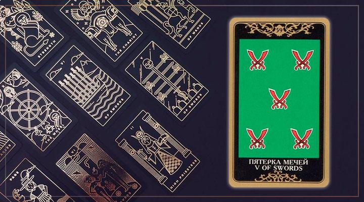 pyaterka-mechej-znachenie-v-rasklade-taro Пятерка мечей - значение и толкование карты