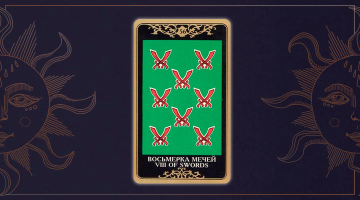sovet-karty-vosmerka-mechej Восьмёрка мечей - значение и толкование карты