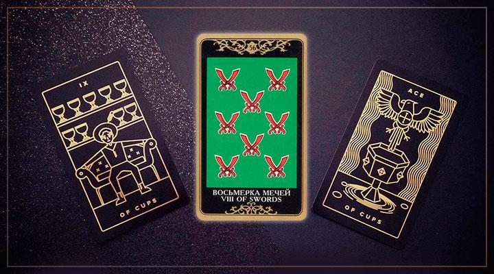 vosmerka-mechej-v-sochetanii-s-drugimi-kartami Восьмёрка мечей - значение и толкование карты
