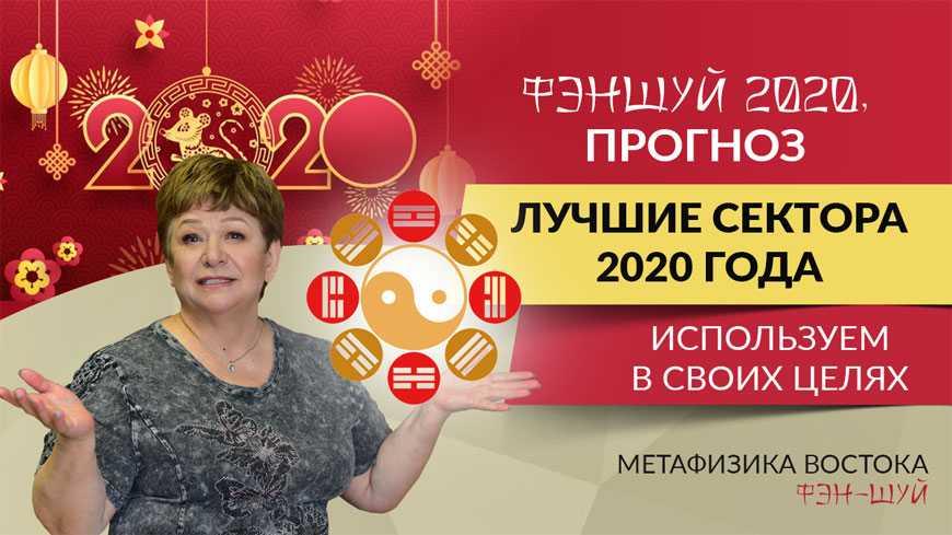 Фэн-шуй – прогноз. Лучшие сектора 2020 года. Используем в своих целях
