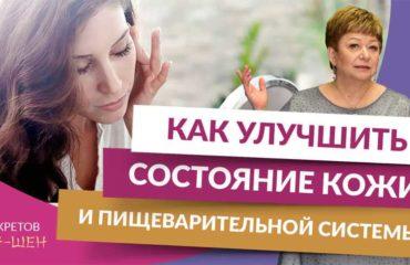 Как улучшить состояние кожи и пищеварительной системы