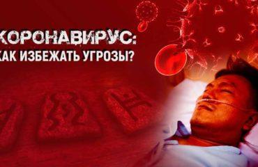 Как избежать смертельной угрозы? | Коронавирус в России - руническая магия и целительство