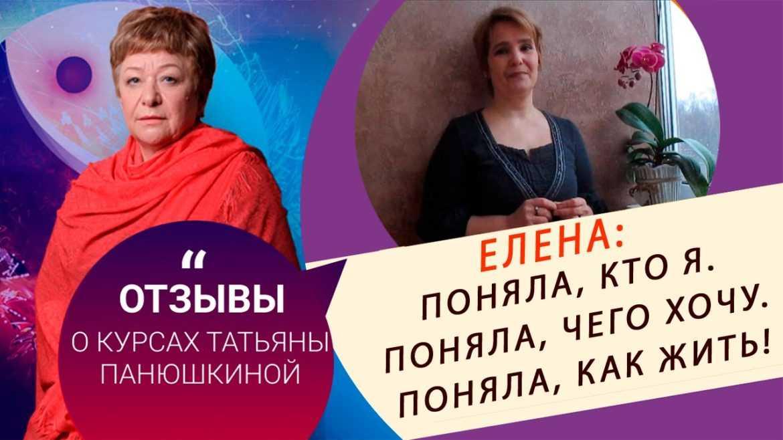 ПАНЮШКИНА ЕЛЕНА