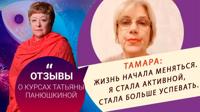 ПАНЮШКИНА ТАМАРА