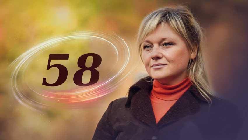 31-znachenie-chisla-58-1