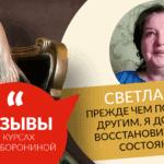 Мара отзывы Светлана